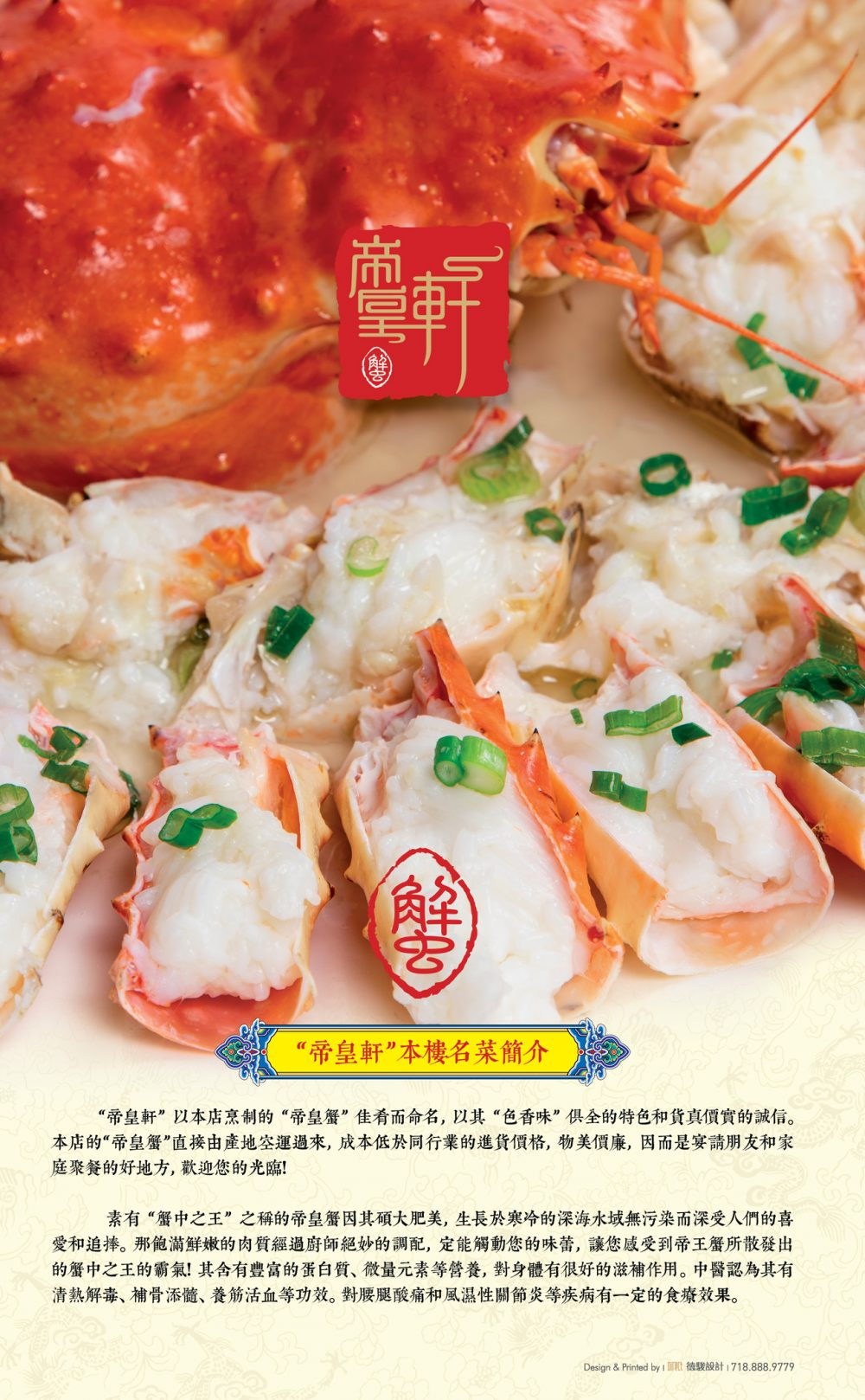 king-crab-house_DIM_